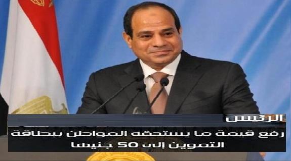 الرئيس السيسى يعلن رفع قيمة الدعم لكل فرد الى 50 جنيه ببطاقة التموين لمواجهة غلاء الاسعار