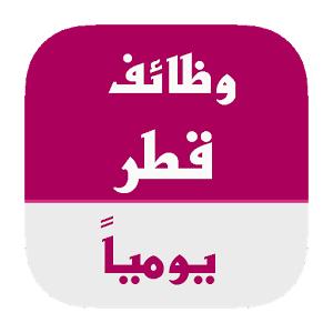 وظائف قطر اليوم الاحد 29 سبتمبر 2019 جميع التخصصات شاهد التفاصيل الان