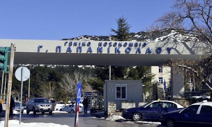 Θεσσαλονίκη: Ασθενής με φυματίωση το ''έσκασε'' από το νοσοκομείο Παπανικολάου