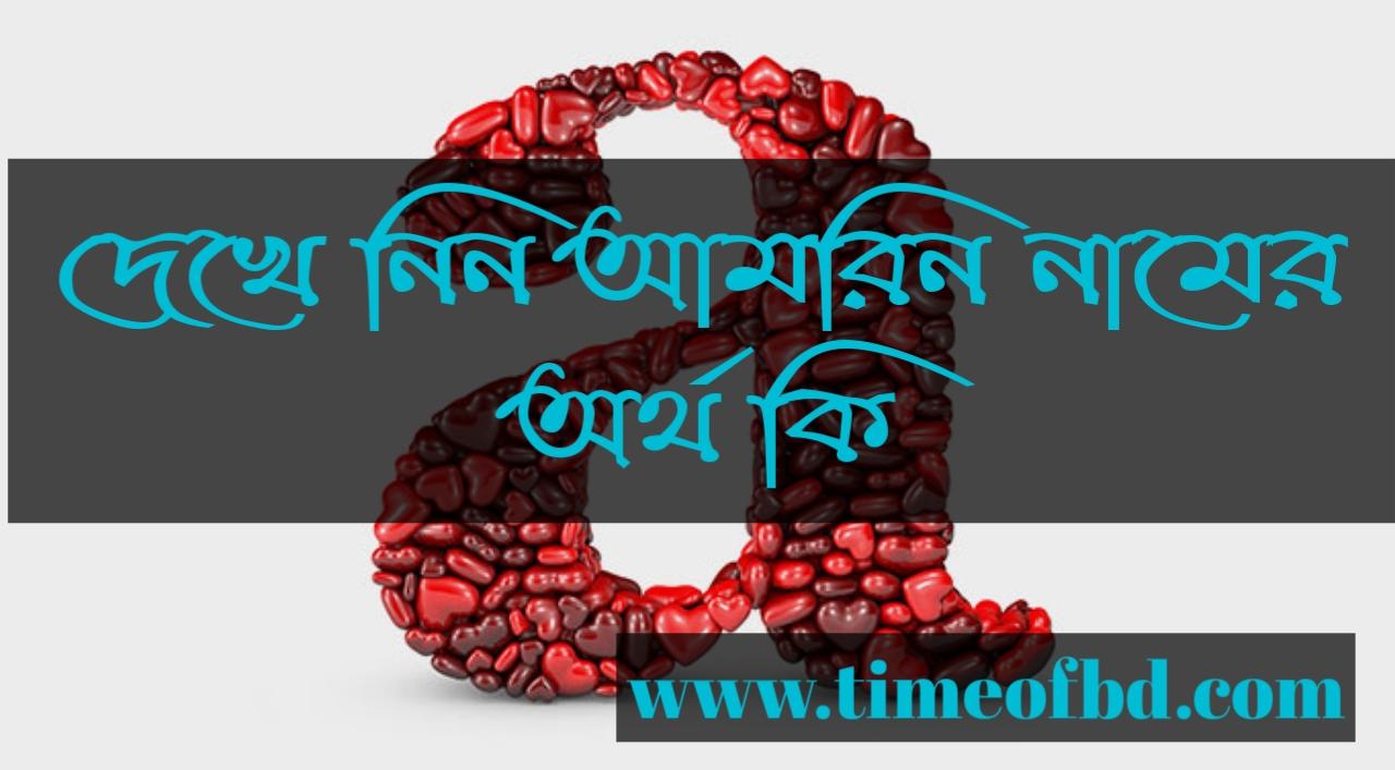 Amrin name meaning in Bengali, আমরিন নামের অর্থ কি, আমরিন নামের বাংলা অর্থ কি, আমরিন নামের ইসলামিক অর্থ কি,
