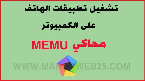 أفضل محاكي MEmu لتشغيل تطبيقات Android على جهاز الكمبيوتر