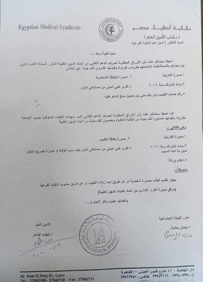 الأوراق المطلوبة لصرف دعم اتحاد المهن الطبية لشهداء ومصابى كورونا