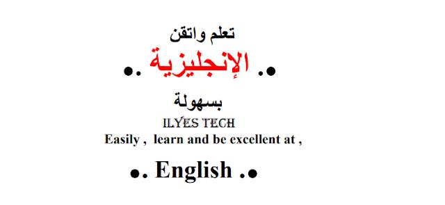 كتاب تعلم واتقن الانجليزية بسهولة