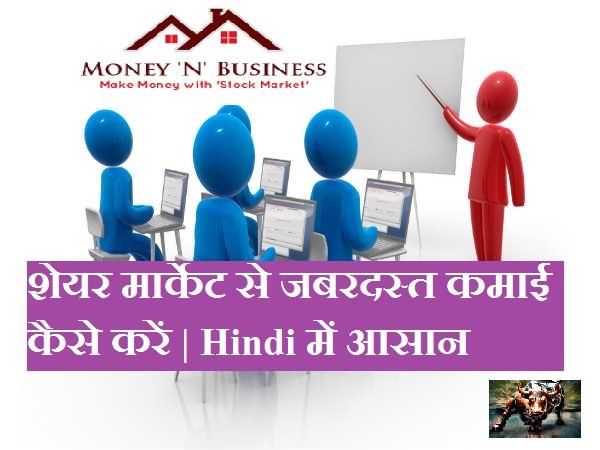 How to buy stock online in India | Hindi me | शेयर बाज़ार क्या होता है, शेयर बाज़ार कैसे काम करता है, शेयर कैसे खरीदें, शेयर बाज़ार मे लाभ कैसे कमाए, कौन सा शेयर खरीदें 2017
