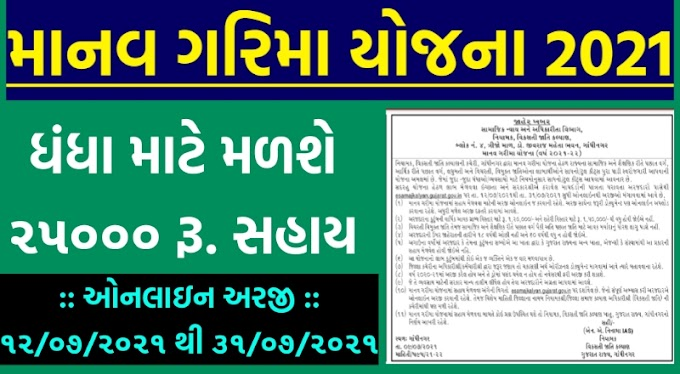 Manav Garima Yojana All Details