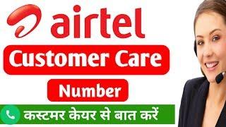 Direct airtel custermar care number