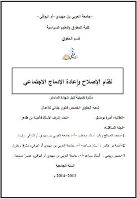 مذكرة ماستر: نظام الإصلاح وإعادة الإدماج الاجتماعي PDF
