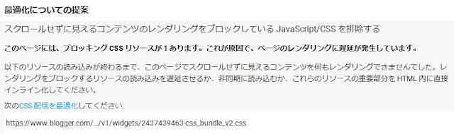css_bundle_v2.cssがサイトを遅くしている