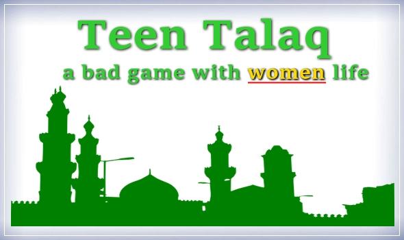 teen talaq  तीन तलाक़ क्या है