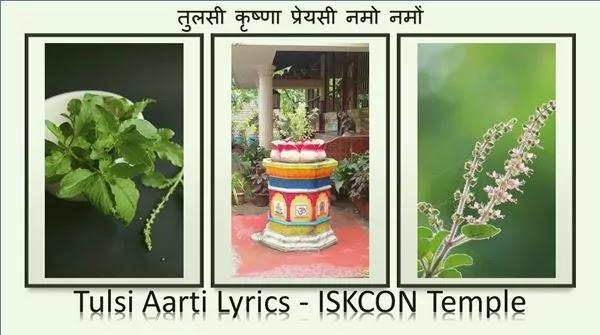 Tulsi Aarti Iskcon - Tulsi Aarti Lyrics - Iskcon Mandir / Iskcon Temple