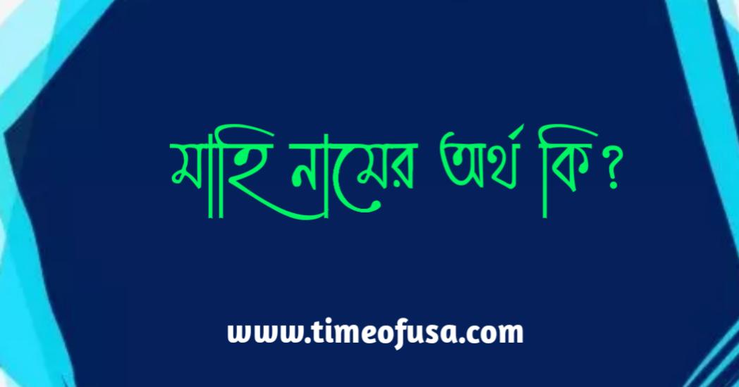 মাহি নামের ইসলামিক অর্থ কি, মাহি নামের অর্থ, Mahi Name meaning in Bengali, মাহি নামের আরবি অর্থ, মাহি, Mahi namer Ortho, Mahee নামের অর্থ
