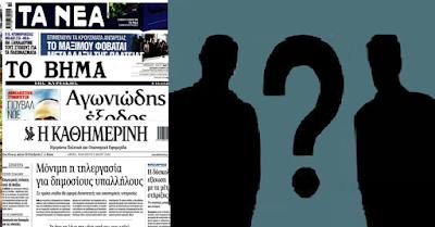 """""""Οι εφημερίδες πέθαναν… Μόνο η Καθημερινή έχει μέλλον"""""""