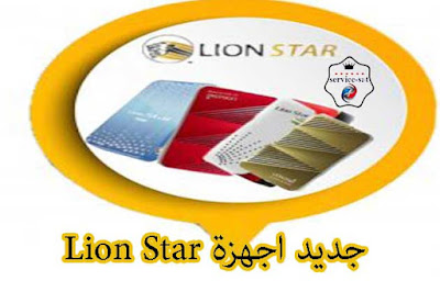 تحديث جديد  LIONSTAR