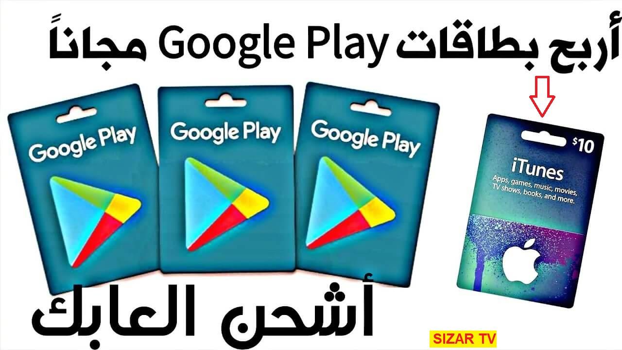 موقع يعطيك بطاقات جوجل بلاي
