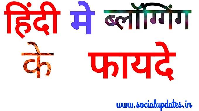 हिंदी  में ब्लॉग्गिंग करने के केया फायदे  है - social updates