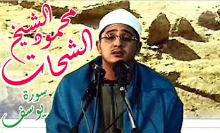 Mp3 Tilawah Qori' Syeh Mahmud Sahat (Haflah di Pondok Pesantren Qur'aniyah 2016)