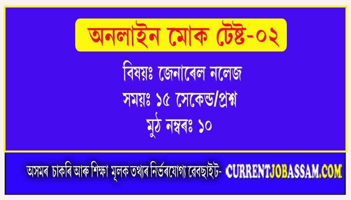 Assamese GK Online Mock Test-2
