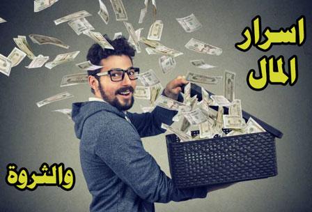 كيف تصبح ثري