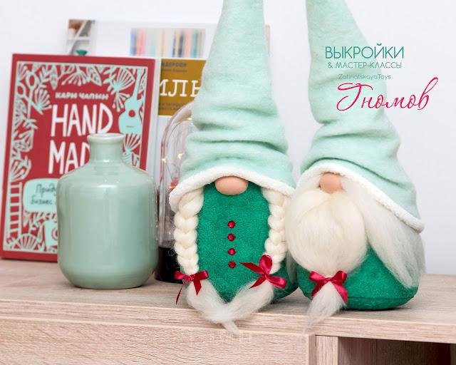 Новогодние гномы сшитые своими руками, выкройка Затинацкой Натальи