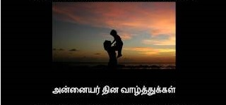 happy-mothers-day-2017-quotes-in-tamil-with-images