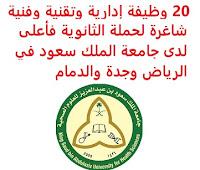 20 وظيفة إدارية وتقنية وفنية شاغرة لحملة الثانوية فأعلى لدى جامعة الملك سعود في الرياض وجدة والدمام تعلن جامعة الملك سعود للعلوم الصحية, عن توفر 20 وظيفة إدارية وتقنية وفنية شاغرة لحملة الثانوية فأعلى, للعمل لديها في الرياض وجدة والدمام وذلك للوظائف التالية: 1- مسؤول تدريب الحماية من الحريق - للرجال  (جدة) 2- مراقب إطفاء - للرجال  (جدة) 3- مسؤول المناوبات - للرجال  (جدة) 4- محاسب ثالث - للجنسين (جدة) 5- مصمم جرافيك ثاني - للنساء (الرياض) 6- مساعد إداري ثالث - للرجال  (الدمام) 7- مساعد أمين مكتبة - للنساء (جدة) 8- مراقب سلامة - للجنسين (جدة) 9- مسؤول السلامة - للجنسين (جدة) 10- أخصائي إحصاء حيوي - للجنسين (الرياض) 11- مسجل قاعدة بيانات البحوث - للجنسين (الرياض) 12- مشرف نقل التقنية والملكية الفكرية - للجنسين (الرياض) 13- منسق أبحاث ثالث - للجنسين (الرياض) 14- أخصائي وبائيات - للجنسين (الرياض) 15- أمين مختبر خدمات الطوارئ - للرجال  (جدة) 16- أمين مختبر التخدير - للرجال  (جدة) 17- أمين مختبر العلاج التنفسي - للرجال  (جدة) 18- تقنية مختبر خدمات الطوارئ - للرجال  (جدة) 19- تقني مختبر العلاج التنفسي - للرجال  (جدة) 20- أخصائي توظيف ثاني - للنساء (الرياض) ويشترط في المتقدمين للوظائف ما يلي: الخبرة: سنة إلى خمس سنوات على الأقل من العمل في المجال أن يجيد اللغة الإنجليزية كتابة ومحادثة أن يجيد مهارات الحاسب الآلي أن يكون المتقدم للوظيفة سعودي الجنسية للتـقـدم لأيٍّ من الـوظـائـف أعـلاه اضـغـط عـلـى الـرابـط هنـا       اشترك الآن في قناتنا على تليجرام        شاهد أيضاً: وظائف شاغرة للعمل عن بعد في السعودية     أنشئ سيرتك الذاتية     شاهد أيضاً وظائف الرياض   وظائف جدة    وظائف الدمام      وظائف شركات    وظائف إدارية                           لمشاهدة المزيد من الوظائف قم بالعودة إلى الصفحة الرئيسية قم أيضاً بالاطّلاع على المزيد من الوظائف مهندسين وتقنيين   محاسبة وإدارة أعمال وتسويق   التعليم والبرامج التعليمية   كافة التخصصات الطبية   محامون وقضاة ومستشارون قانونيون   مبرمجو كمبيوتر وجرافيك ورسامون   موظفين وإداريين   فنيي حرف وعمال     شاهد يومياً عبر موقعنا مطلوب مستشار قانونى مطلوب فني كهرباء الرياض مطلوب مترجمين وظائف ترجمة الرياض مطلوب عاملة نظافة بالرياض مطلوب حارس امن و