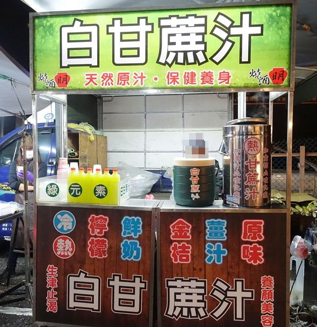 新庄子夜市素食~新竹新豐夜市