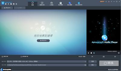 影片轉換王 Apowersoft Video Converter Studio