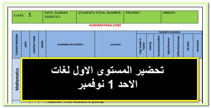 تحضير المستوى الاول لغات ليوم الاحد 1 نوفمبر