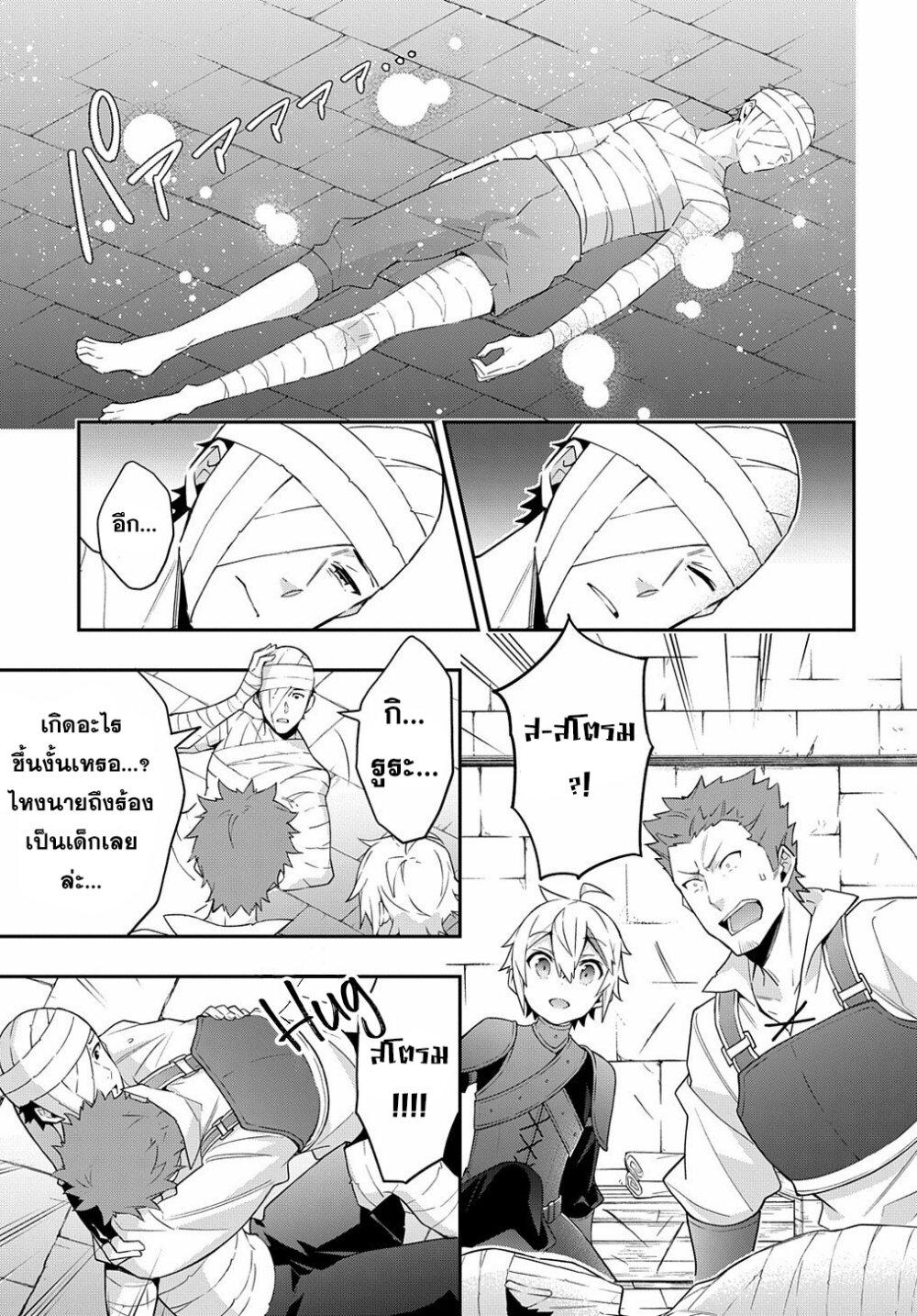 อ่านการ์ตูน Tensei Kizoku no Isekai Boukenroku ~Jichou wo Shiranai Kamigami no Shito~ ตอนที่ 30 หน้าที่ 5