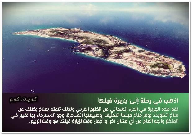 جزيرة فيلكا في الكويت