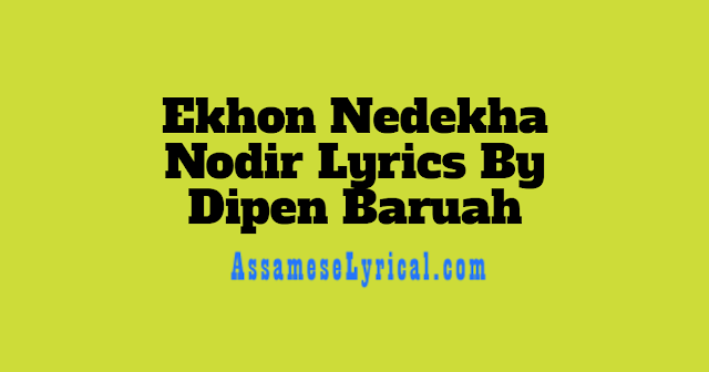Ekhon Nedekha Nodir Lyrics