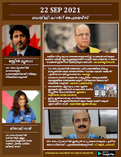 Daily Malayalam Current Affairs 22 Sep 2021