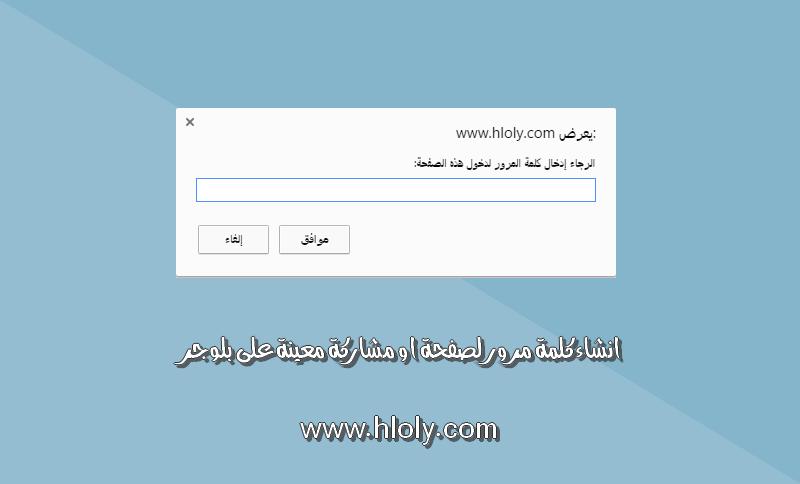 انشاء كلمة مرور لصفحة او مشاركة معينة على بلوجر