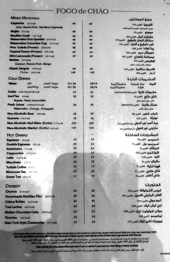 منيو مطعم فوغو دي تشاو جدة