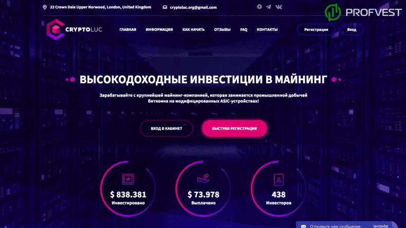Повышение CryptoLuc