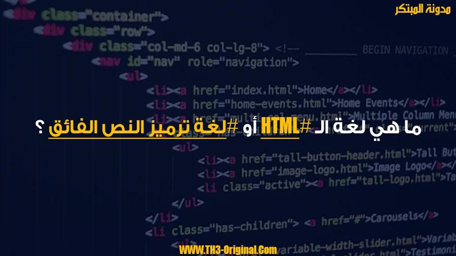 ما هي لغة الـ HTML أو لغة ترميز النص الفائق ؟