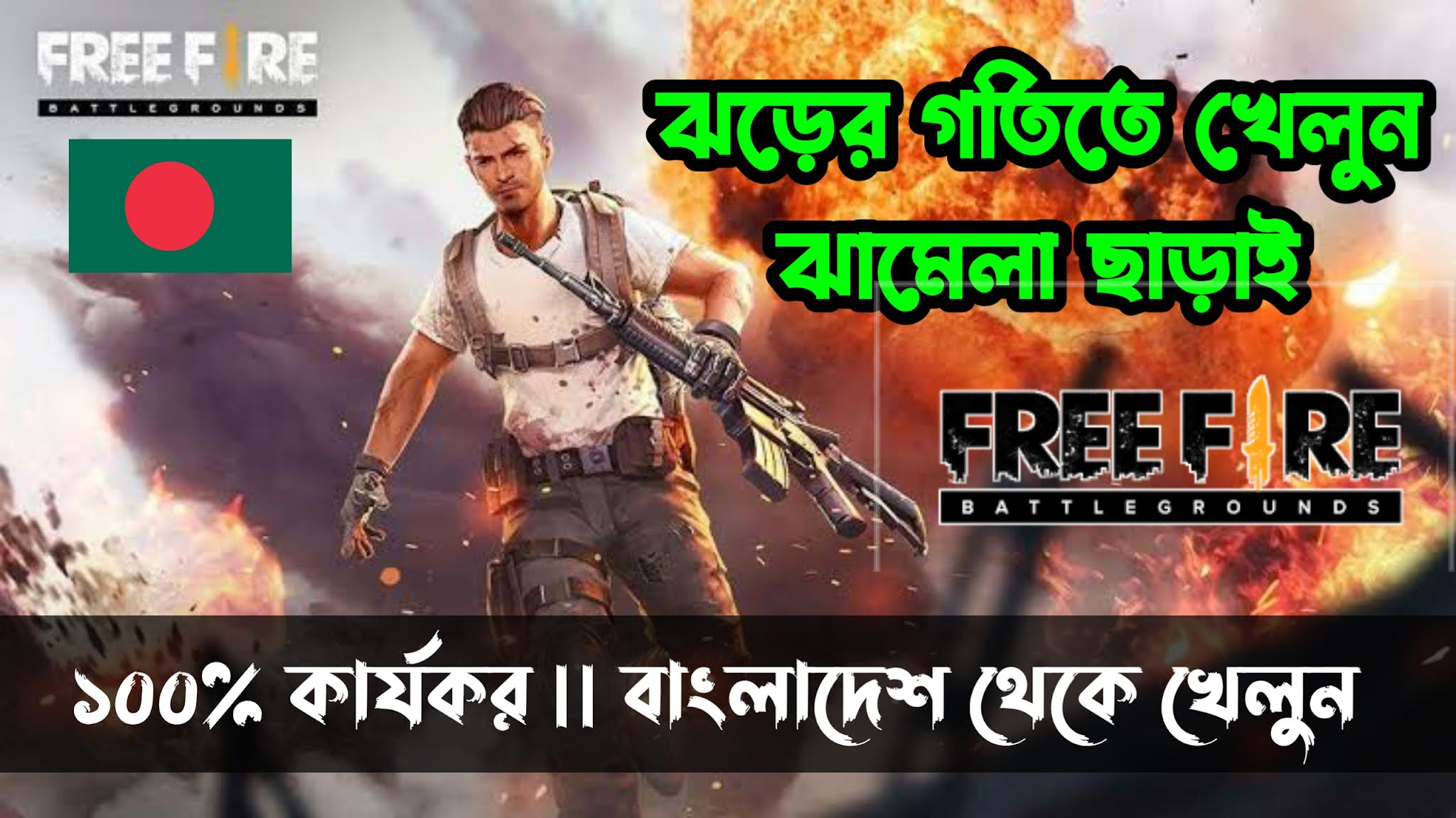 How to play free fire from Bangladesh || Freefire band is Bangladesh