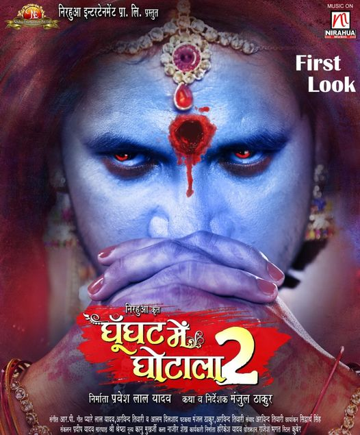 Bhojpuri movie Ghunghat Mein Ghotala 2 2021 wiki - Here is the Ghunghat Mein Ghotala 2 Movie full star star-cast, Release date, Actor, actress. Song name, photo, poster, trailer, wallpaper
