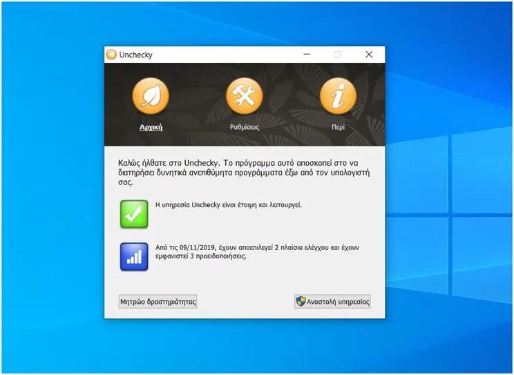 Unchecky :  Μπλοκάρετε τη εγκατάσταση ανεπιθύμητου λογισμικού κατά την εγκατάσταση εφαρμογών