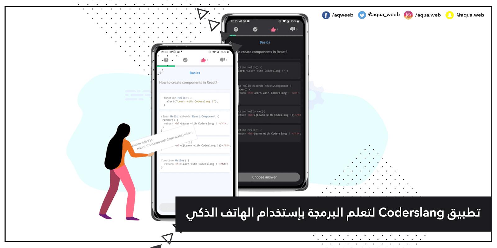 تطبيق Coderslang لتعلم البرمجة بإستخدام الهاتف الذكي