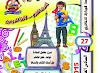 المراجعة المركزة لمادة اللغة الانكليزية الصف السادس علمي أ- انيس فاضل