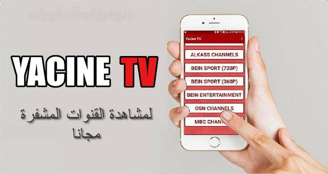 تحميل Yacine TV  تطبيق مشاهدة المباريات والقنوات المشفرة مجاناً ، تطبيق ياسين تيفي مشاهدة القنوات المشفرة هل حقا تطبيق Yacine TV apk