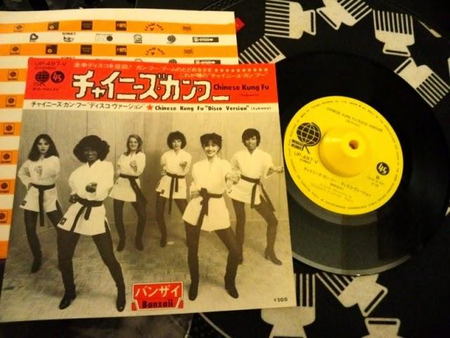 チャイニーズカンフーのレコードの写真です。