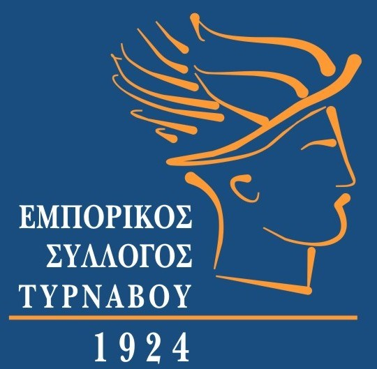 Το εορταστικό ωράριο του Εμπορικού Συλλόγου Τυρνάβου