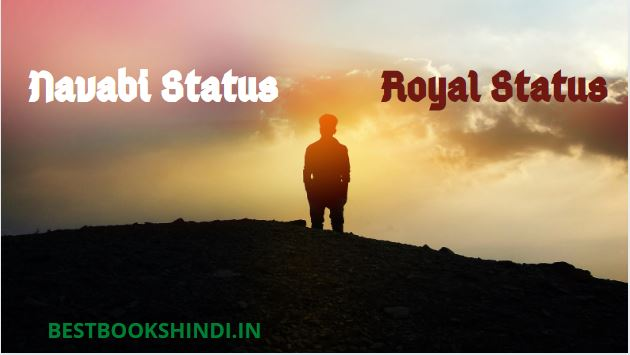 ROYAL AKAD वाले BEST NAVABI ATTITUDE STATUS IN HINDI