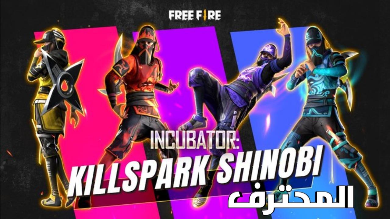 احصل على حزمة Killspark Shinobi حاضنة