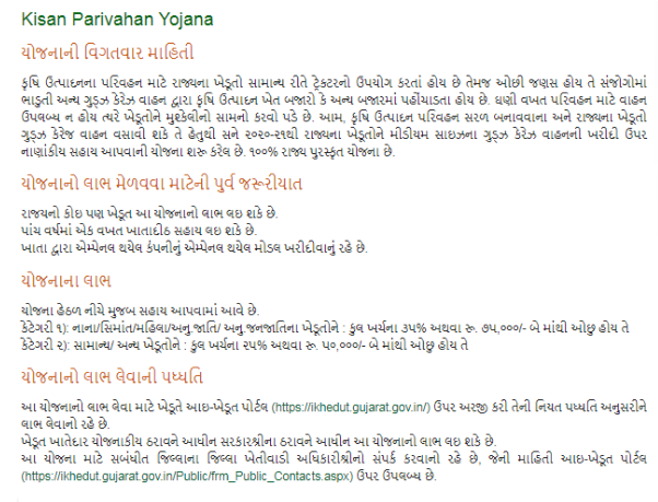 Kisan Parivahan Yojana 2021 | કિસાન પરિવહન યોજના | New Registration | Eligibility | Documents List