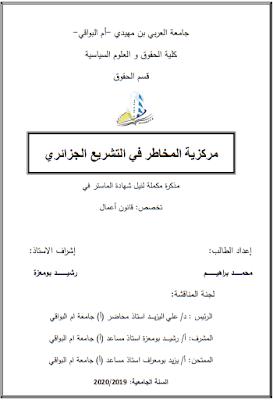 مذكرة ماستر: مركزية المخاطر في التشريع الجزائري PDF