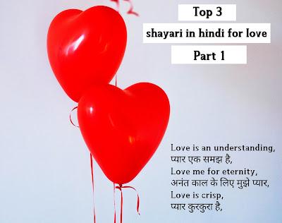 Top 3 shayari in hindi for love Part 1, Love is an understanding, प्यार एक समझ है, Love me for eternity, अनंत काल के लिए मुझे प्यार, Love is crisp, प्यार कुरकुरा है,