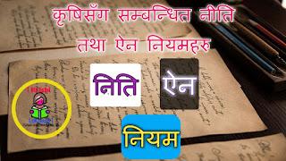 कृषिसँग सम्बन्धित नीति तथा एन नियमहरु | Krishi Sang Sambandhit Niti  tathaa yen Niyam